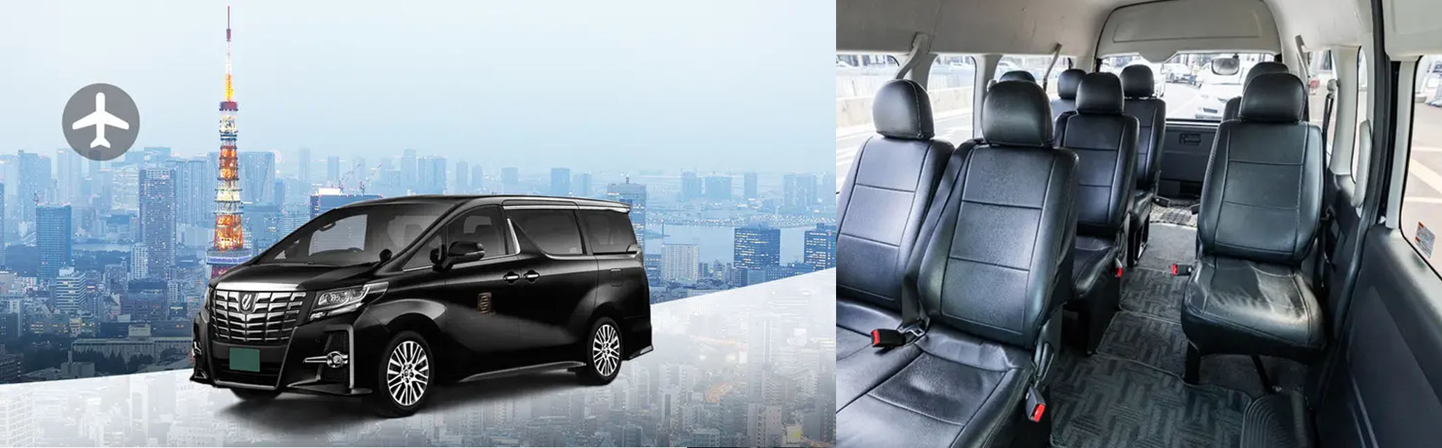 บริการรถรับส่งร่วมจากสนามบินนาริตะ (NRT) หรือสนามบินฮาเนดะ (HND) ไปยังตัวเมืองโตเกียว
