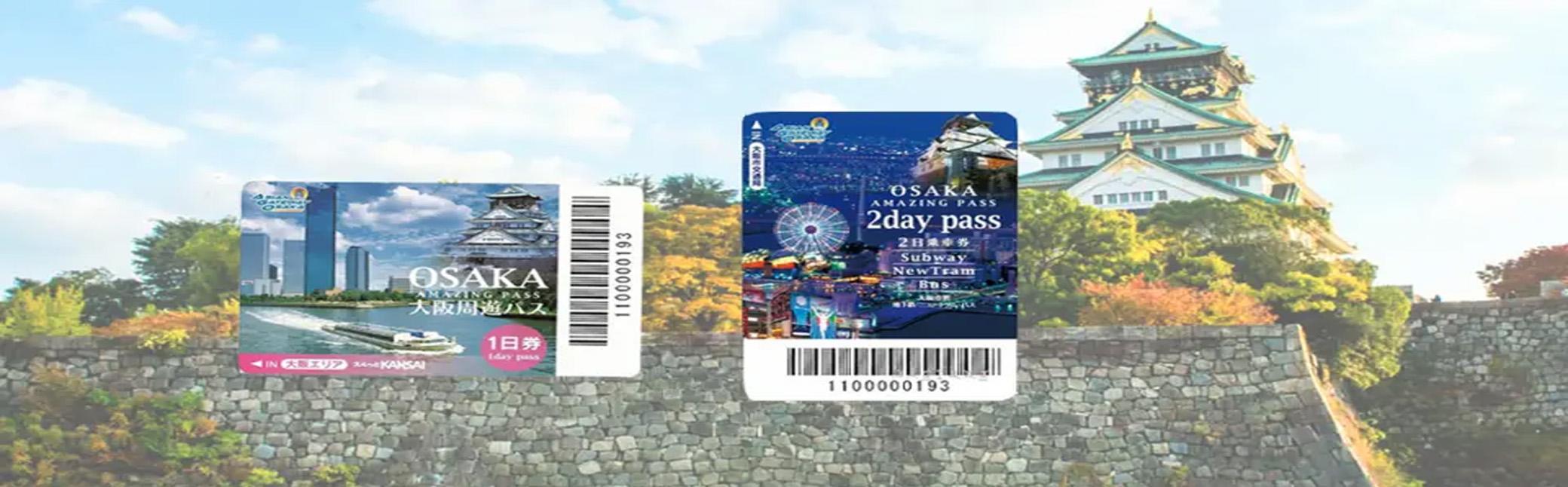 บัตรโอซาก้าอเมซิ่งพาส 2 วัน (2 Days Osaka Amazing Pass)  รับบัตรที่โอซาก้า