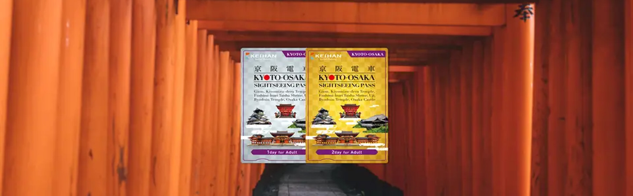 บัตร Kyoto-Osaka Sightseeing Pass 1 วัน/2 วัน (รับที่โอซาก้า)