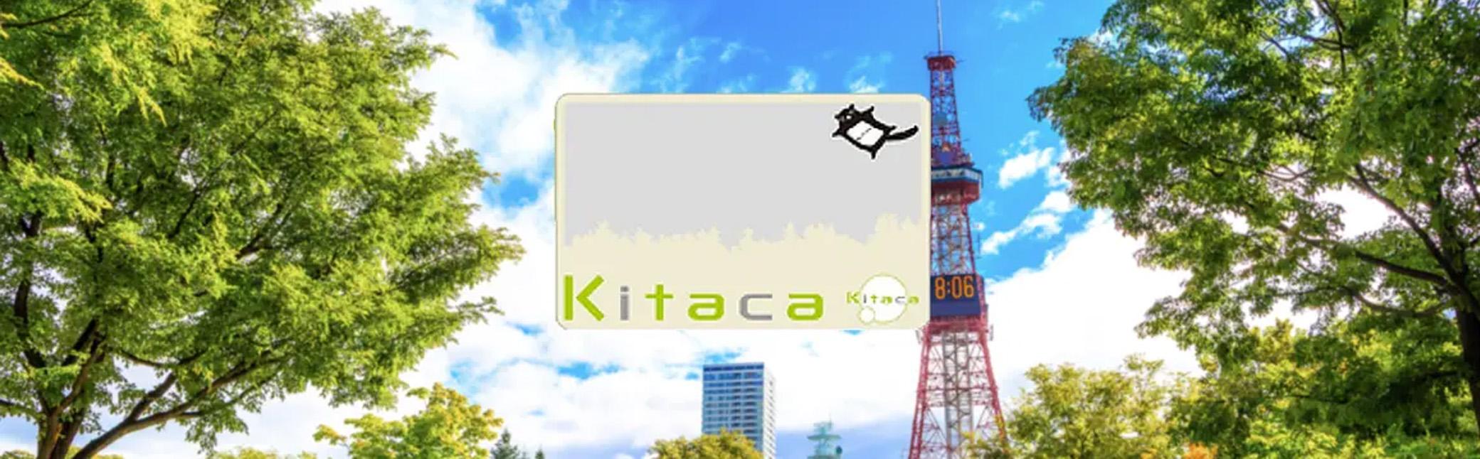 บัตร JR Hokkaido IC Card - Kitaca (บัตรเติมเงินอิเล็กทรอนิกส์)