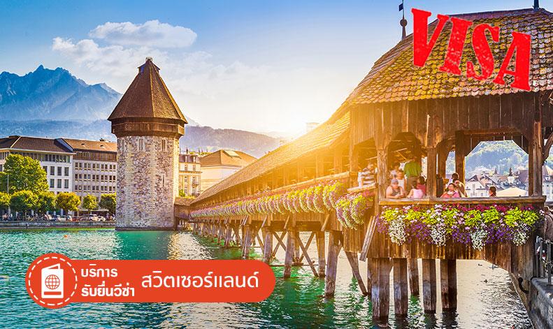บริการยื่นวีซ่าสวิตเซอร์แลนด์ Switzerland Visa เราบริการรวดเร็ว ทันใจ ราคาย่อมเยาว์