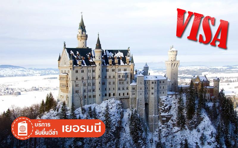 บริการยื่นวีซ่าเยอรมนี Germany Visa แบบส่วนตัว หรือกรุ๊ปทัวร์  เราบริการรวดเร็ว ทันใจ ราคาย่อมเยาว์