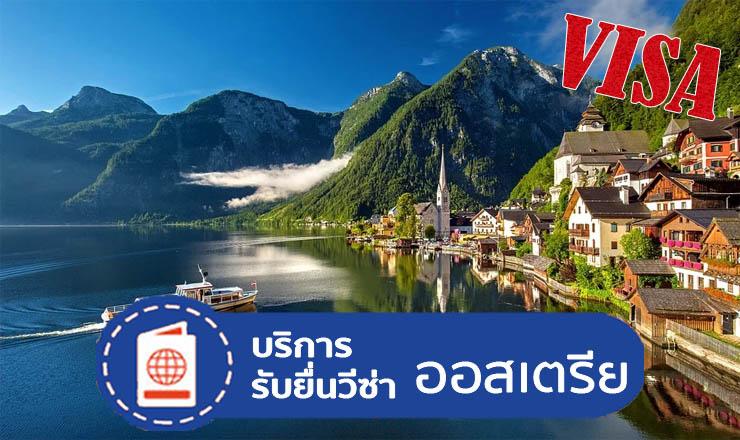 บริการยื่นวีซ่าออสเตรีย Austria Visa แบบส่วนตัว หรือกรุ๊ปทัวร์  เราบริการรวดเร็ว ทันใจ ราคาย่อมเยาว์
