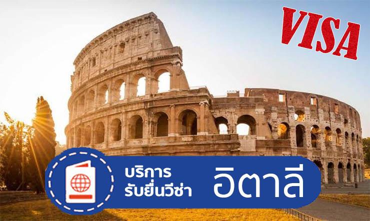 บริการยื่นวีซ่าอิตาลี Italy Visa แบบส่วนตัว หรือกรุ๊ปทัวร์  เราบริการรวดเร็ว ทันใจ ราคาย่อมเยาว์