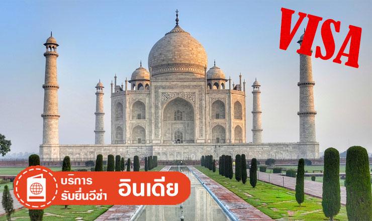 บริการยื่นวีซ่าอินเดีย India Visa แบบส่วนตัว หรือกรุ๊ปทัวร์  เราบริการรวดเร็ว ทันใจ ราคาย่อมเยาว์