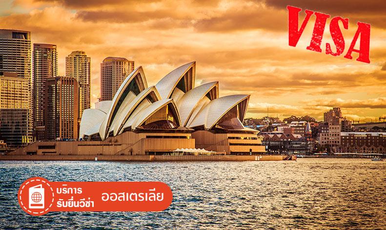 บริการยื่นวีซ่าออสเตรเลีย Australia Visa เราบริการรวดเร็ว ทันใจ ราคาย่อมเยาว์