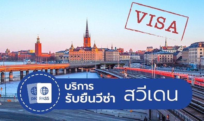 บริการยื่นวีซ่าสวีเดน แถมฟรี! ประกันการเดินทาง Sweden Visa  เราบริการรวดเร็ว ทันใจ ราคาย่อมเยาว์