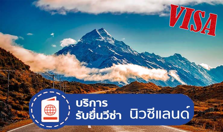 บริการยื่นวีซ่านิวซีแลนด์ New Zealand Visa เราบริการรวดเร็ว ทันใจ ราคาย่อมเยาว์