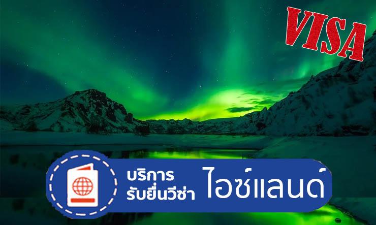บริการยื่นวีซ่าไอซ์แลนด์ Iceland Visa เราบริการรวดเร็ว ทันใจ ราคาย่อมเยาว์