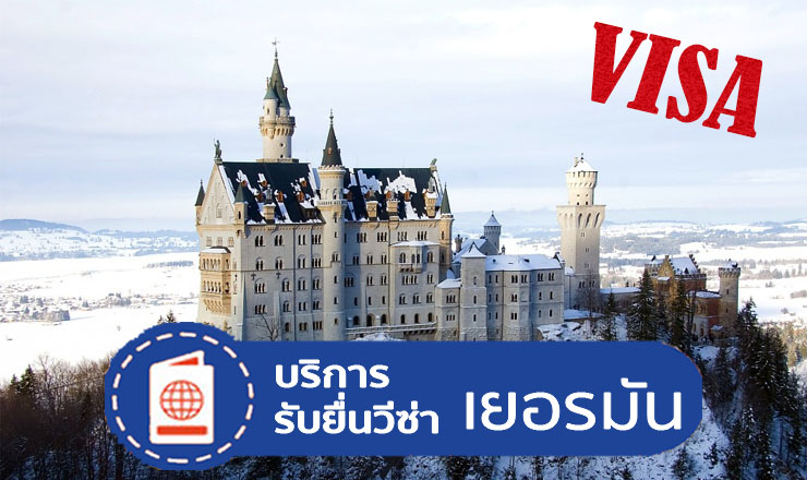 บริการยื่นวีซ่าเยอรมนี แถมฟรี! ประกันการเดินทาง Germany Visa   เราบริการรวดเร็ว ทันใจ ราคาย่อมเยาว์